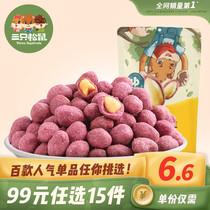 四川特色香麻辣下酒菜麻辣零食酥炸花生小吃陈大妈香脆椒斤5