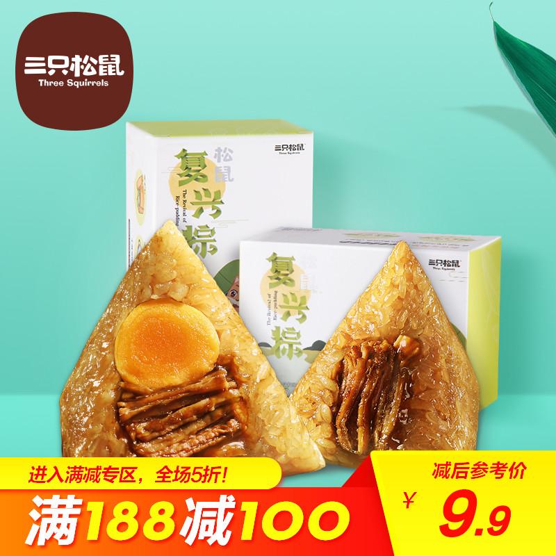 满减【三只松鼠_早餐复兴粽200g】嘉兴特产蛋黄鲜肉/秘制鲜肉粽子