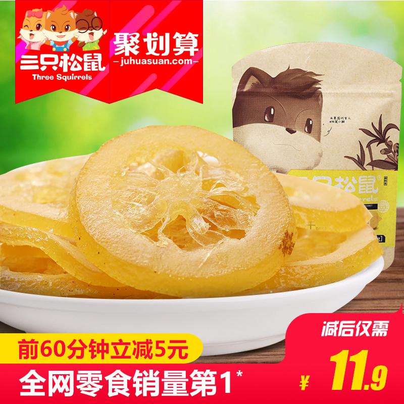 【 три белка _ лимон сухой 66gx2 мешок 】 случайный нулю еда мед консервы фрукты засахаренный фрукты сухой что еда лимон лист