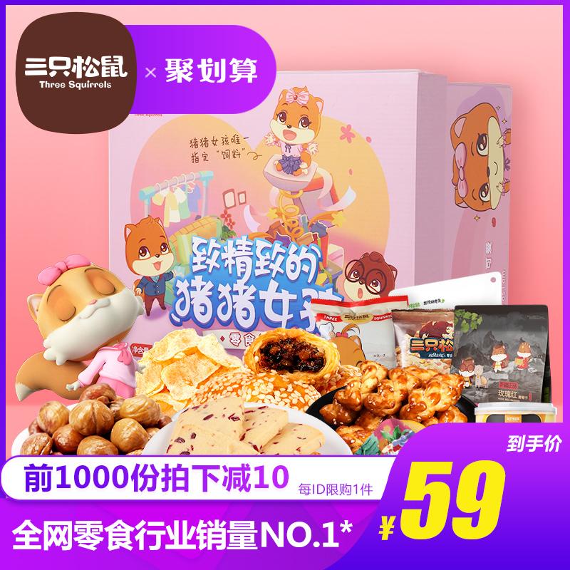 新品【三只松鼠_猪猪女孩大礼包】网红休闲送女友抖音一箱零食