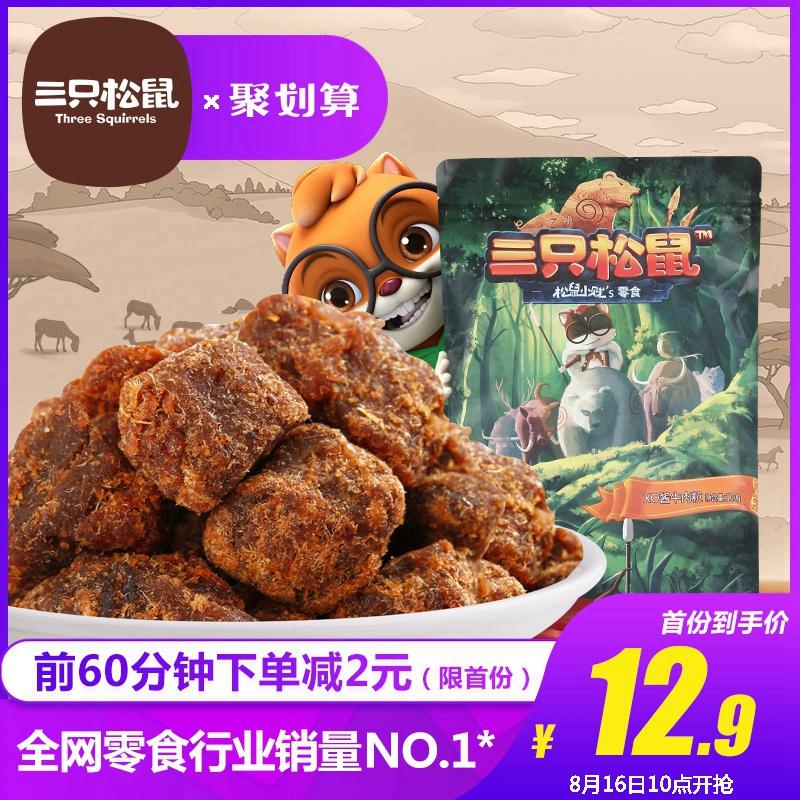 【三只松鼠牛肉粒110g】零食特产小吃肉脯牛肉干香辣/XO酱味小包