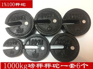 老式秤砣加重砣生铁砝码牵引配重砣25公斤50KG100KG200kg磅秤配件