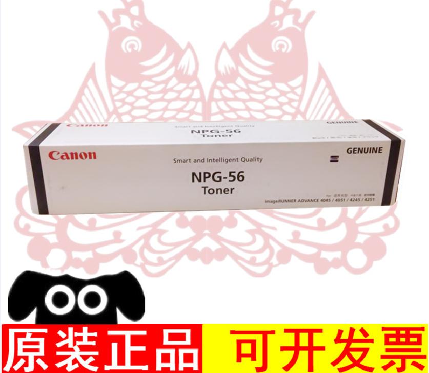 佳能 NPG56 粉盒 碳粉 墨粉 4045 4051 4245 4251 原�b正品