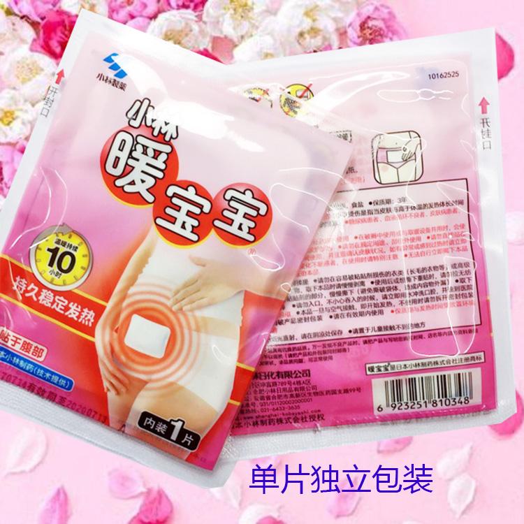 小林日化迷你暖贴25片/50片礼盒生理期经期用暖肚贴腰背腹部暖贴