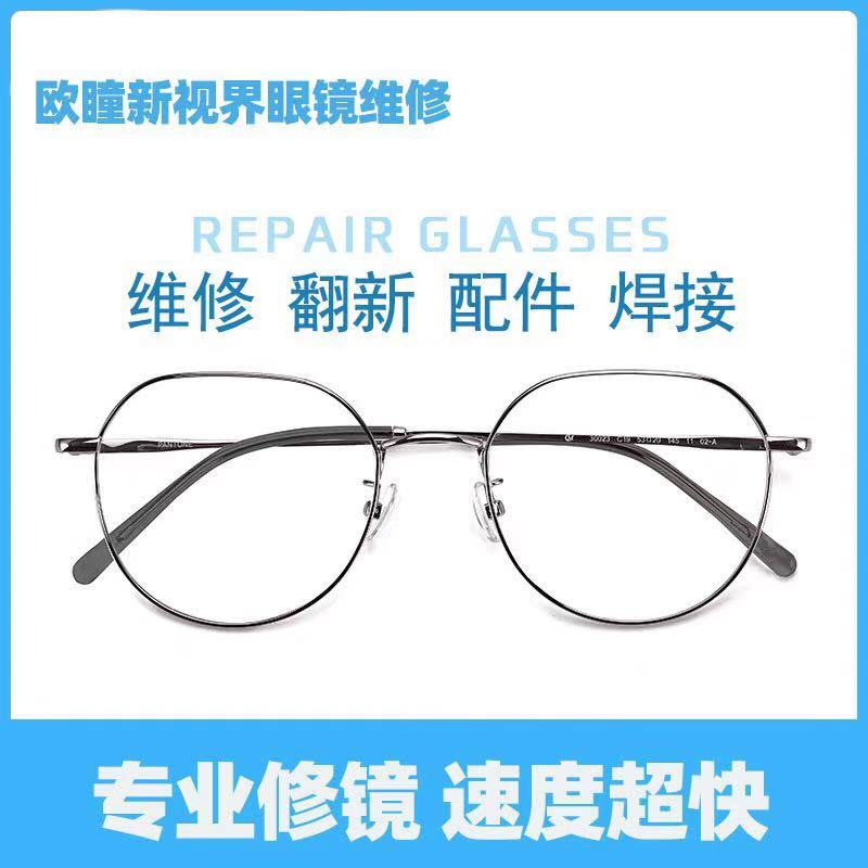 Glasses repair laser welding repair eyes nose frame leg broken hinge crack whole frame replacement accessories renovation