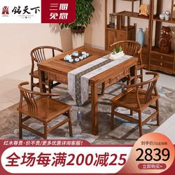 铭天下红木家具 茶桌椅组合鸡翅木泡茶桌实木仿古茶几休闲茶台