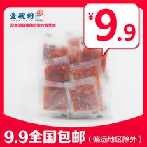 壹碗粉江西景德镇特产辣椒粑茄子干南瓜干香辣小零食干酱果干袋装