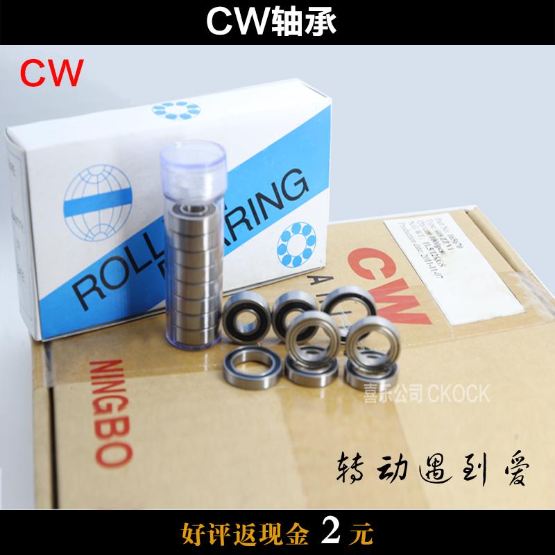 慈兴公司CW轴承608 6802 6803 6000 6001 6005 635 R6 迅雷