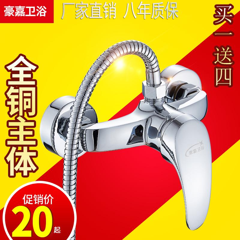 全铜淋浴龙头浴室冷热水龙头暗装混水阀太阳能热水器花洒套装开关