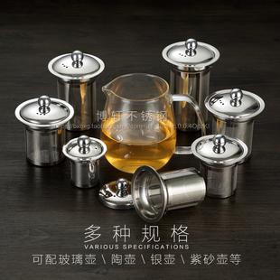不锈钢茶滤网 304带盖创意茶滤器茶具泡茶器咖啡过滤网 茶壶内胆