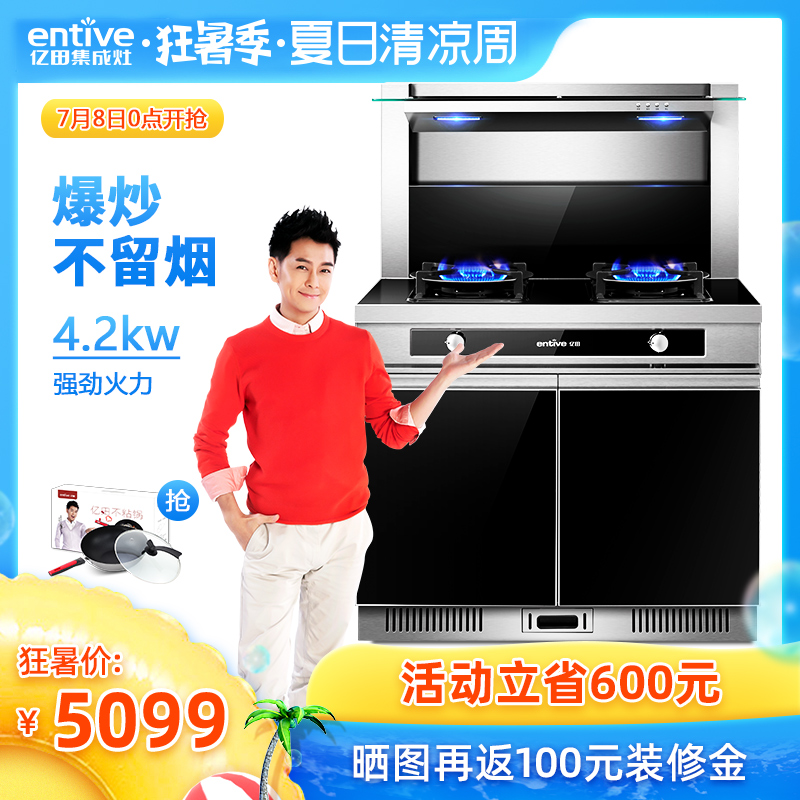 entive/亿田 B15AGMH集成灶 侧吸下排环保灶烟灶一体灶家用 正品
