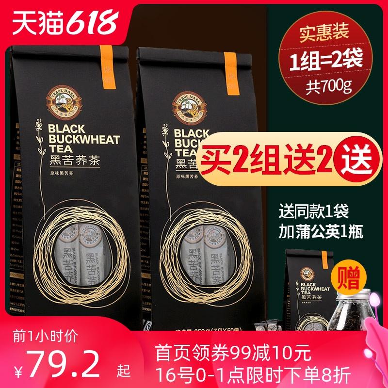 虎标黑苦荞茶350g*2袋组合四川大凉山黑苦荞小袋装非特级荞麦茶叶