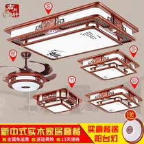 新中式灯具套餐实木吸顶灯客厅灯led成套灯具中国风中式灯仿古灯