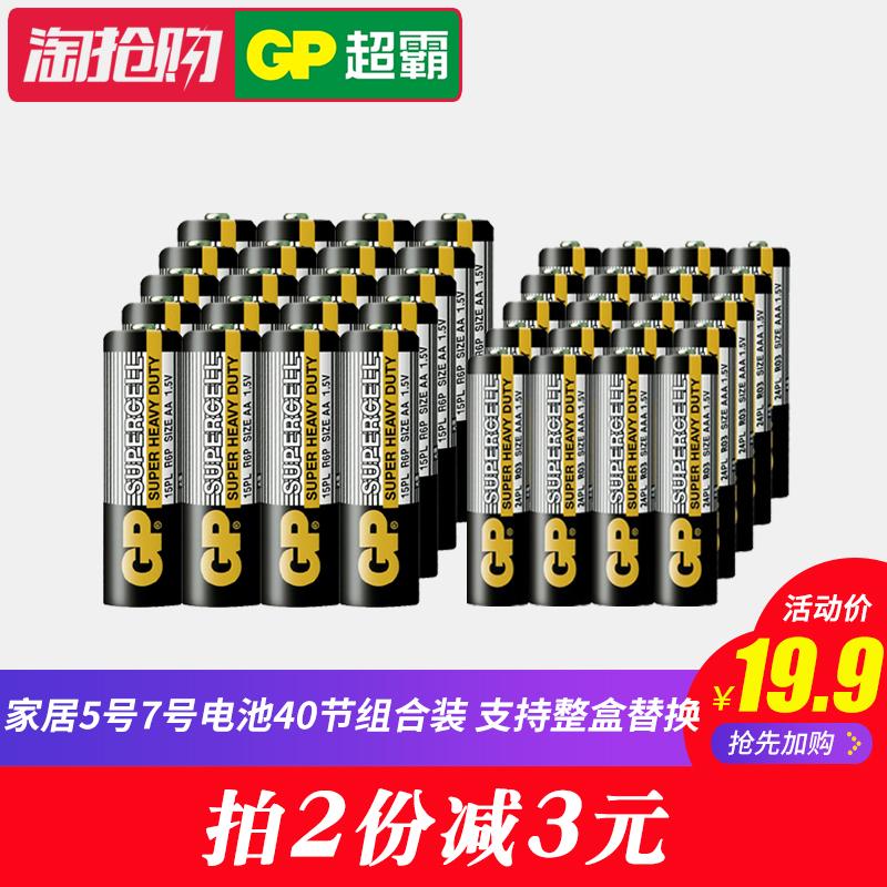 GP超霸碳性干电池7号20粒+5号20节五号七号儿童玩具电子电池批发空调电视机遥控器鼠标挂钟AAA普通电池1.5V