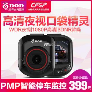 DOD车载行车记录仪Rs2 plus高清夜视1080P广角停车监控迷你一体机
