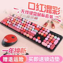 少女心笔记本电脑台式 摩天手sweet无线键盘鼠标套装