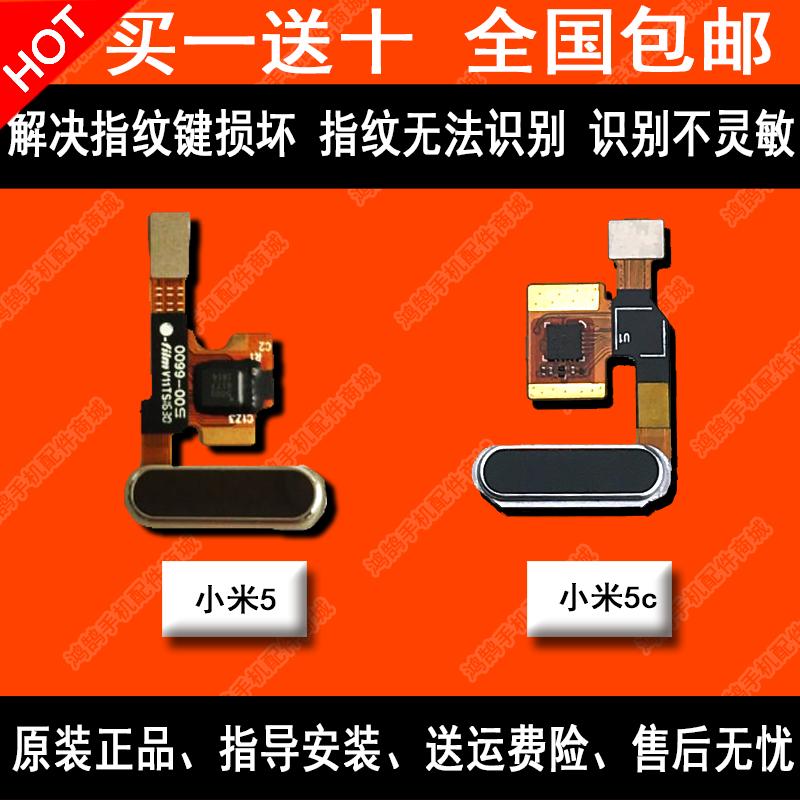 原装小米5小米5c指纹排线按键 指纹识别模块home键返回键感应键解锁键触摸键手机配件零部件 指纹传感器 全新