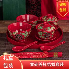 结婚敬茶杯红色双喜盖碗套装陶瓷改口杯茶具陪嫁礼物婚庆用品大全图片