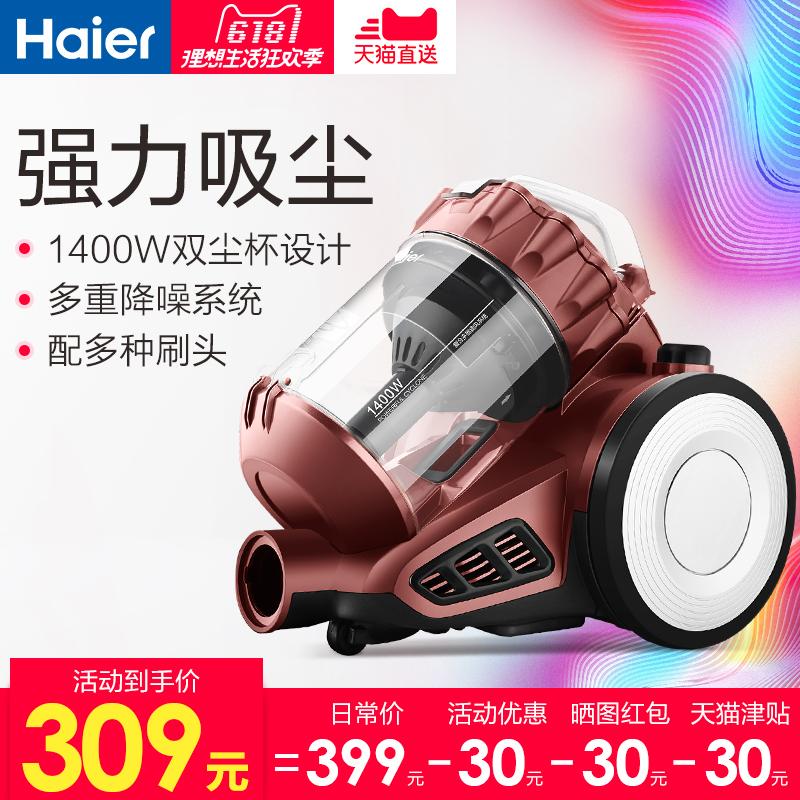 海尔HC-X3C吸尘器好不好,评价,优惠券
