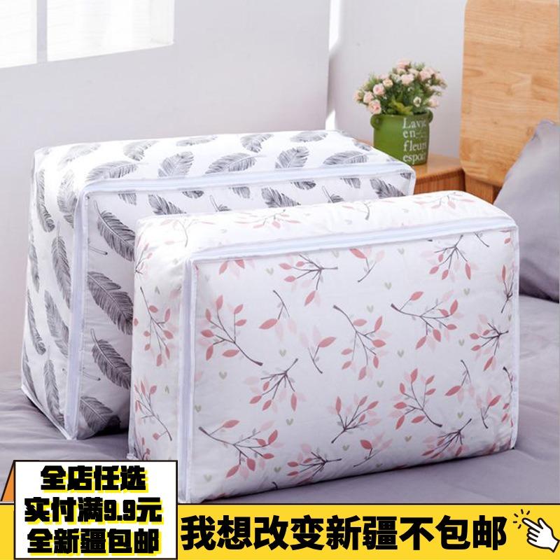 【新疆百货】棉被袋被子收纳袋家用搬家袋大号防潮被子被褥整理