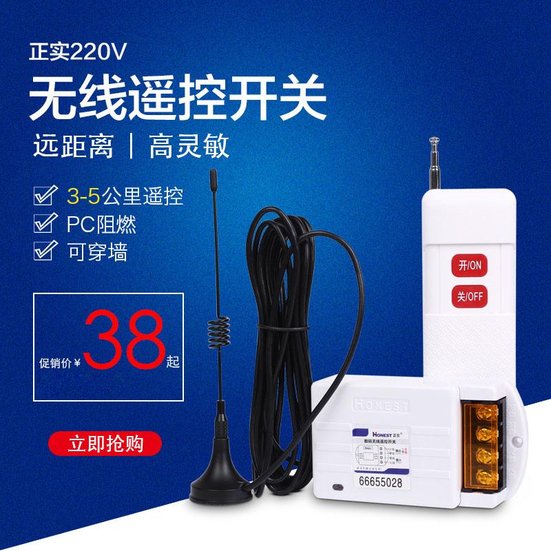 正实220v无线遥控开关水泵遥控器大功率远程控制电源可穿墙远距离限9000张券
