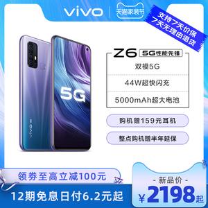 领100元券购买vivo z6新品双模5g限量版智能z5