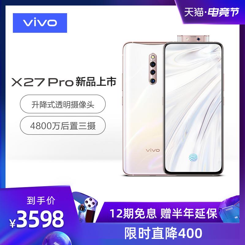 【12期免息】vivo X27Pro高通骁龙处理器4800万夜景三摄全面屏指纹智能手机官方正品vivox27pro x27pro x27 x