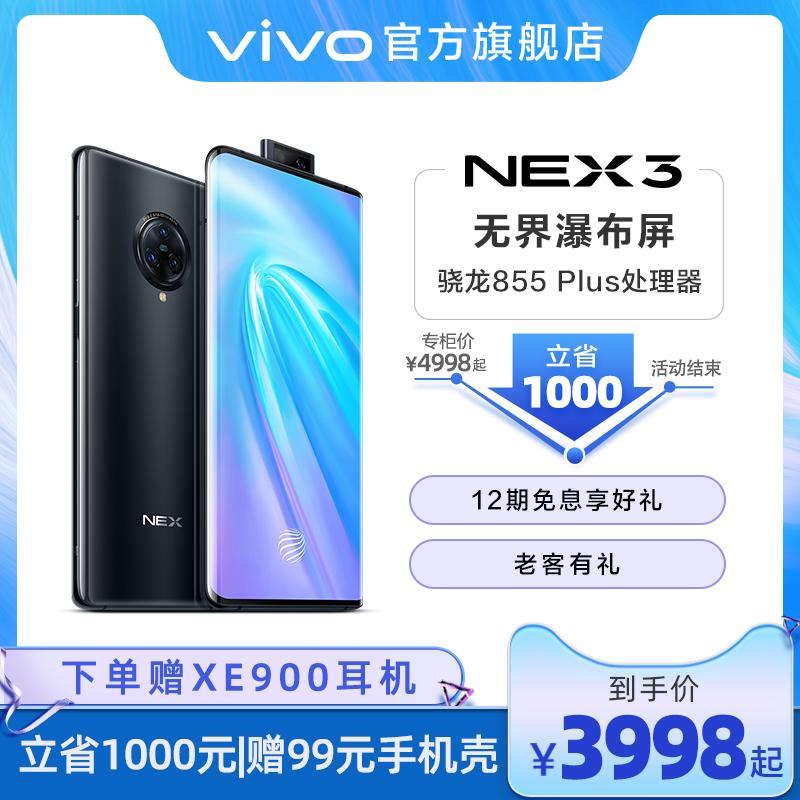 【省1000 12期分期免息】vivo NEX 3高通骁龙855Plus全网通智能游戏屏幕指纹手机官方旗舰店全新限量版nex 3s