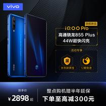 vivoiQOOPro高通骁龙855Plus处理器游戏全面屏指纹手机旗舰iqooprovivoiqoo新iqoo限量版首降300元