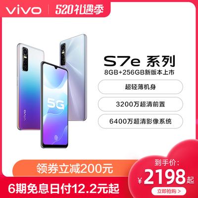 【享6期免息 领券再减200】vivo S7e双模5G智能新款手机官方旗舰店官网正品全新限量版vivo s7E