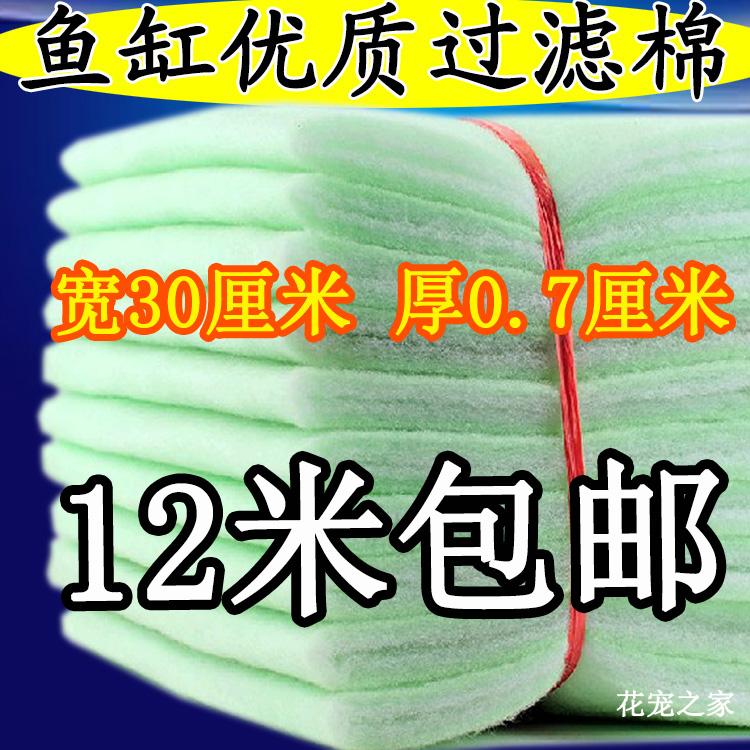 11-08新券过滤棉绿白棉高密度水族箱净化滤布