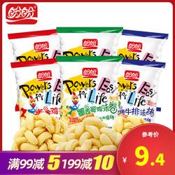 盼盼食品膨化系列烧烤休闲艾比利薯片膨化零食麦香鸡味块8g*20包