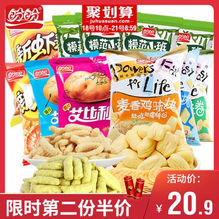 盼盼80后怀旧小吃麦香鸡味块虾条艾比利薯片袋膨化零食混合装6包