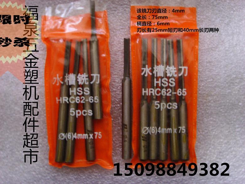 特价水槽铣刀4/5*75mm/5*50济南塑钢门窗设备配件 塑钢机器立铣刀
