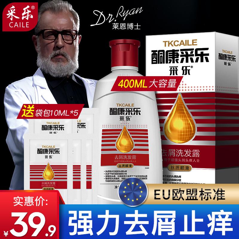 采乐正品洗发水去屑止痒控油男女氨基酸持续留香去头屑洗头膏露