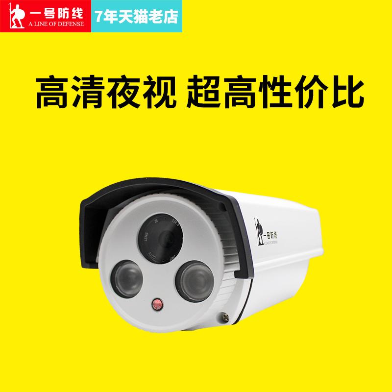 监控摄像头红外夜视模拟监控器高清家用室外防水安防摄像机1080线