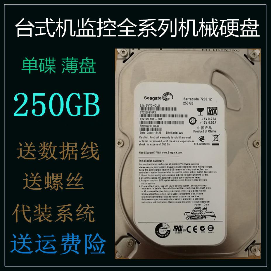包邮二手3.5寸希捷西数250g SATA串口机械硬盘 台式电脑监控250GB