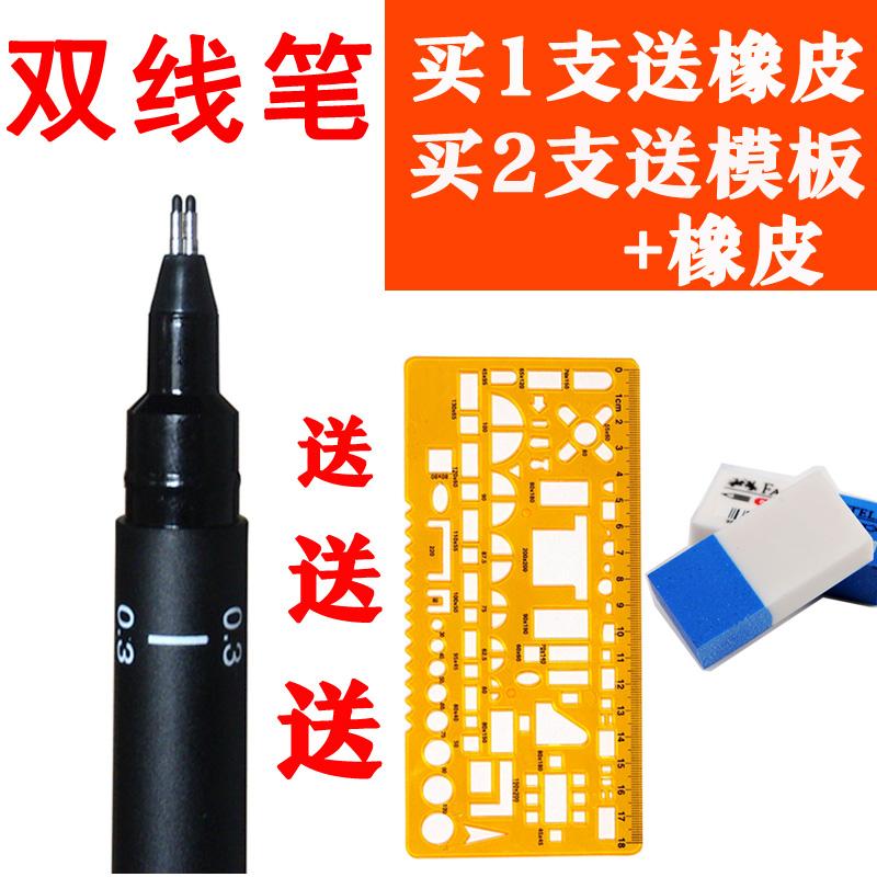 0.3 0.2 0.5 провод карандаш провод привлечь карандаш двойной игла карандаш регистрация здание модельние тест тест бесплатная доставка