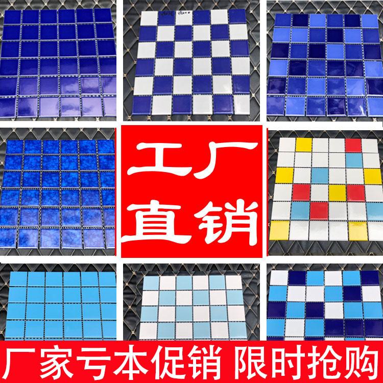游泳池蓝白色水池鱼池马赛克瓷砖陶瓷防滑卫生间户外收边阳角拼图