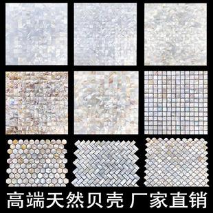 天然密拼贝母贝壳马赛克瓷砖卫生间客厅建材背景墙纯白色背胶自粘