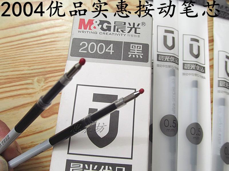 晨光笔芯ultrasimpie创意按动中性笔专配2601黑0.5签字笔5101替芯