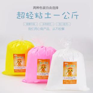 超輕粘土1公斤/1000克橡皮泥紙黏土彩泥太空泥diy軟陶泥24色包郵