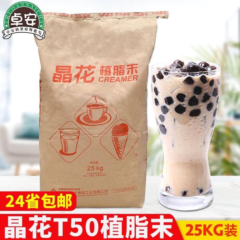 晶花T50奶精粉植脂末奶茶专用咖啡奶茶伴侣珍珠奶茶粉店原料25kg - 封面
