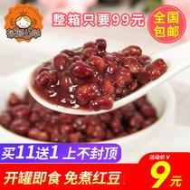 食用农产品250g农家杂粮粮食红豆冰材料小五谷
