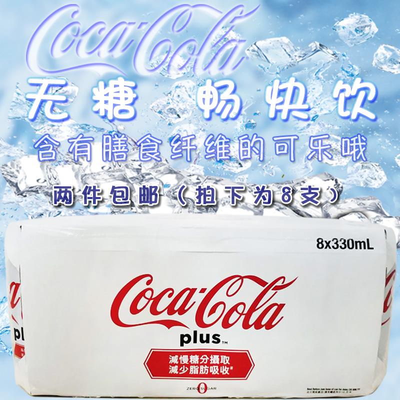 香港进口 可口可乐coca-cola Plus 无糖低脂罐装白可乐330ml*8瓶