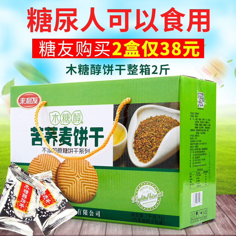 Xylitol buckwheat biscuit Saccharin Free non whole wheat tartary buckwheat full box diabetes cake special food for patients with diabetes