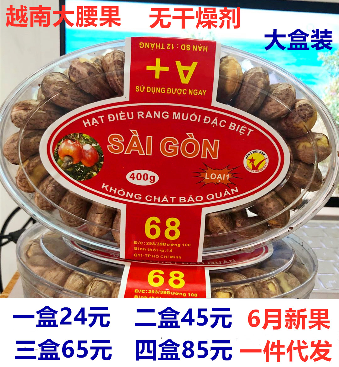 Vietnamese cashew fruit baked in salt with skin, imported cashew fruit red label, 4 boxes of nuts, dried fruit, special snacks package