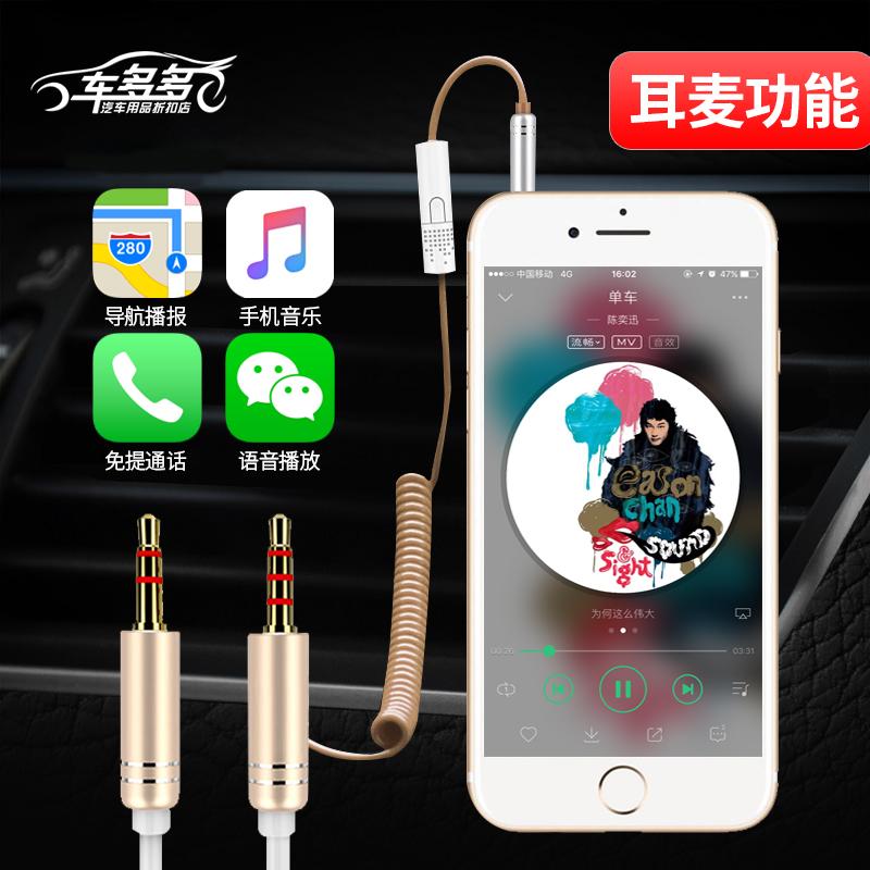 ��daux音�l��用3.5mm公��公汽�音�手�C耳�C�B接�音箱����