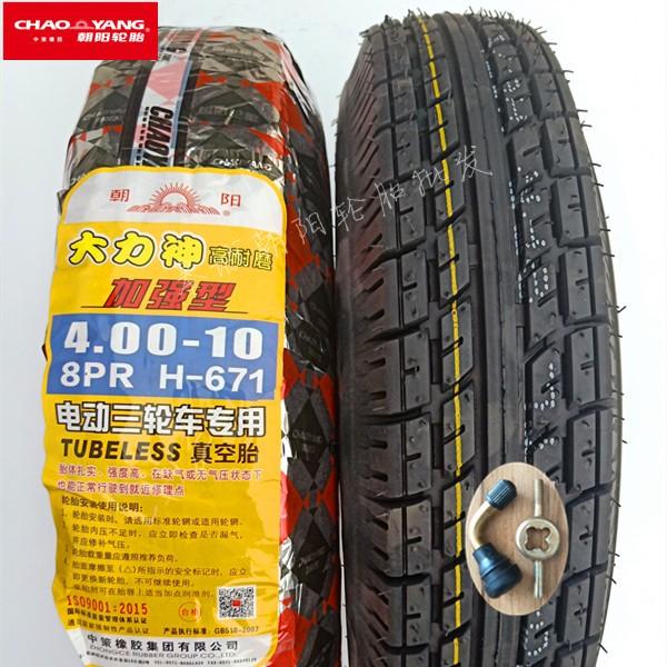 朝阳轮胎4.00-10电动四轮车真空胎400-10真空胎全新耐磨8层大力神图片