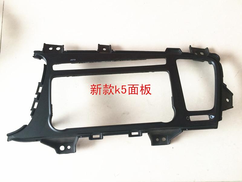 起亚k5CD机面板中控原装CD机面板新款老款k5CD机面板换导航面板